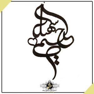 پلاک اسم طلا حکیم و سهیلا
